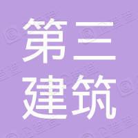 辉南县第三建筑工程公司