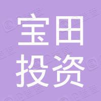 上海宝田投资有限公司