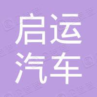 太康县启运汽车销售服务有限公司