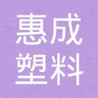 德惠市惠成塑料制品有限公司