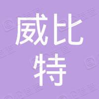 四川威比特投资有限公司