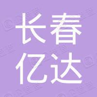 长春市九台区亿达塑钢加工有限公司