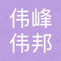 吉林省伟峰伟邦物业服务有限公司