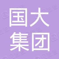 石家庄国大集团有限责任公司