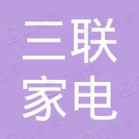 潍坊三联家电有限公司