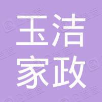 亳州市谯城区玉洁家政有限公司