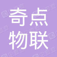 深圳市奇点物联管理合伙企业(有限合伙)