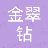 深圳市金翠钻资产管理有限公司