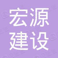 深圳市宏源建设工程有限公司