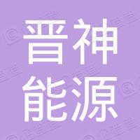 山西省晋神能源有限公司