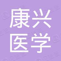 桂林康兴医学科技有限责任公司