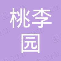 山东省城市服务技术学院桃李园酒家