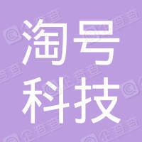 杭州淘号科技有限公司