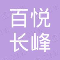 北京百悦长峰体育文化发展有限公司