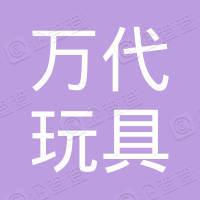万代玩具(深圳)有限公司