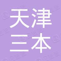 天津市三本电气设备制造有限公司