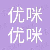 江西优咪优咪母婴用品有限公司
