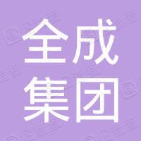 山东省莱芜市全成集团有限公司