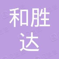 青岛和胜达汽车销售服务有限公司