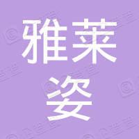 天津雅莱姿纸制品有限公司