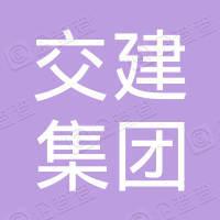 福建省交建集团工程有限公司