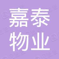 吉林省嘉泰物业服务有限公司