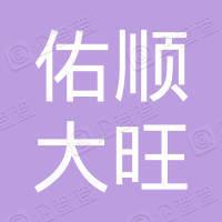 深圳市佑顺大旺实业有限公司