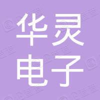 陕西华灵电子有限责任公司长安区生产分公司