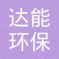 四川资阳达能环保建材有限公司