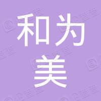 四川和为美房地产开发有限公司