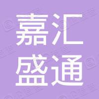 赤壁市嘉汇盛通投资咨询中心(有限合伙)