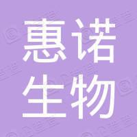 西安惠诺生物科技有限公司