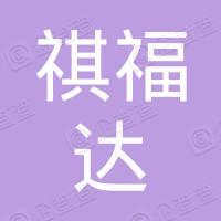 深圳市祺福达投资中心(有限合伙)