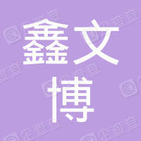 郑州鑫文博汽车维修有限公司