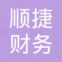 河北顺捷财务咨询有限公司石家庄南二环西路分公司
