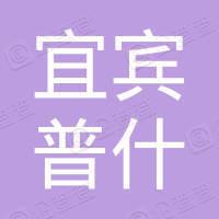 四川省宜宾普什集团有限公司