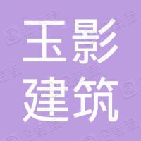 黑龙江省玉影建筑安装工程有限公司安达兴隆分公司