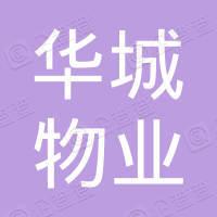 内蒙古华城物业服务有限公司
