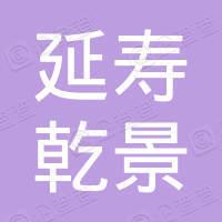 延寿县乾景医疗器械有限公司