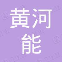 电投黄河(嘉兴)能源投资合伙企业(有限合伙)