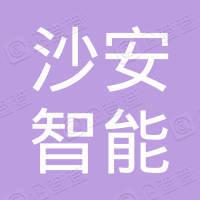 上海沙安智能科技发展有限公司
