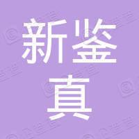 上海新鉴真贸易有限公司