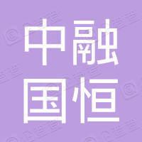 中融国恒融资租赁(深圳)有限公司