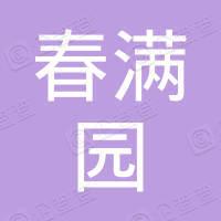 深圳春满园绿化有限公司