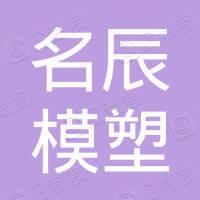 上海名辰模塑科技有限公司