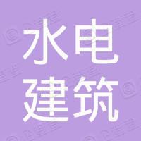 浙江省水电建筑安装有限公司