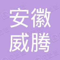安徽威腾新材料科技有限公司