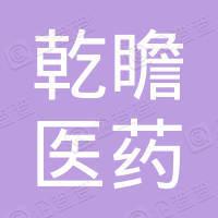 上海乾瞻医药科技有限公司