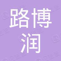 路博润特种化工制造(上海)有限公司
