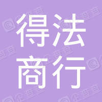 安庆市光彩大市场得法商行